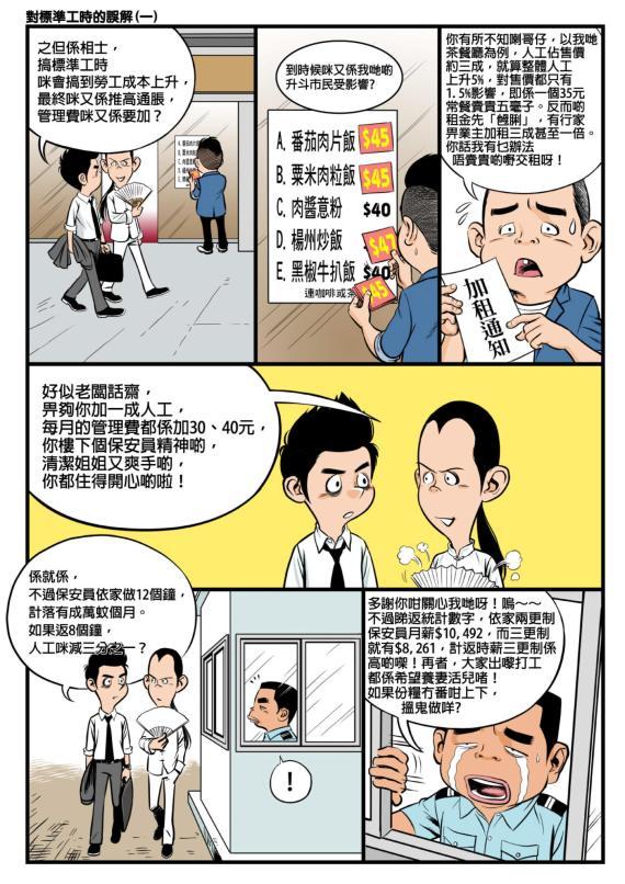 comic_standard_hrs_06